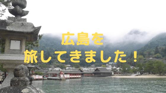 広島を旅してきました!