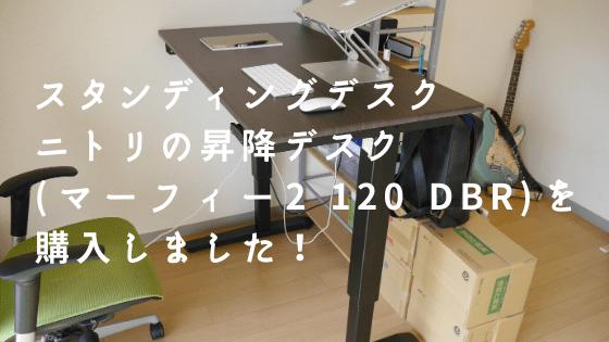 スタンディングデスク ニトリの昇降デスク(マーフィー2 120 DBR)を購入しました!